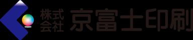 株式会社京富士印刷