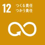 SDGs12アイコン