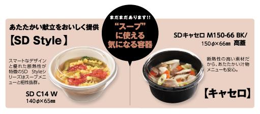 スープ容器